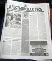 Крестьянская русь газета объявления частные объявления южно сахалинск работа доска объявлений